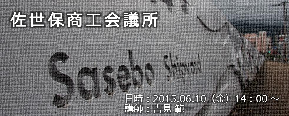 2015.06.10_佐世保商工会議所_02